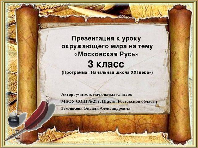 Презентация к уроку окружающего мира на тему «Московская Русь» 3 класс (Прогр...
