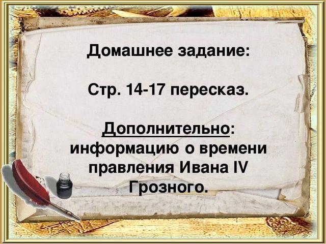 Домашнее задание: Стр. 14-17 пересказ. Дополнительно: информацию о времени пр...