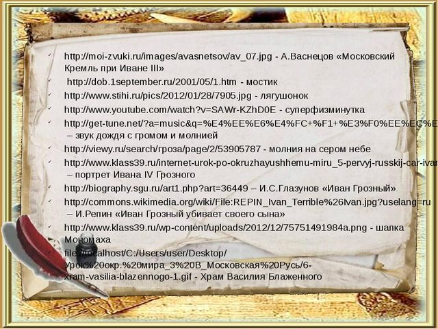 http://moi-zvuki.ru/images/avasnetsov/av_07.jpg - А.Васнецов «Московский Крем...