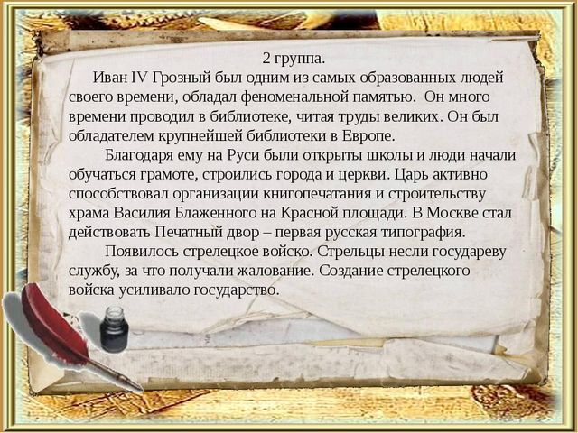 2 группа. Иван IV Грозный был одним из самых образованных людей своего времен...