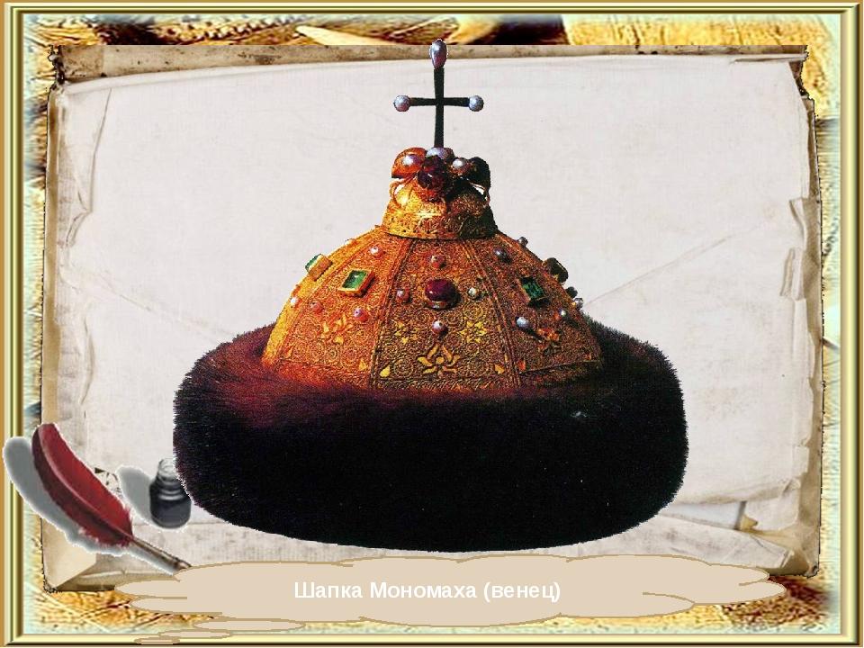 Шапка Мономаха (венец)