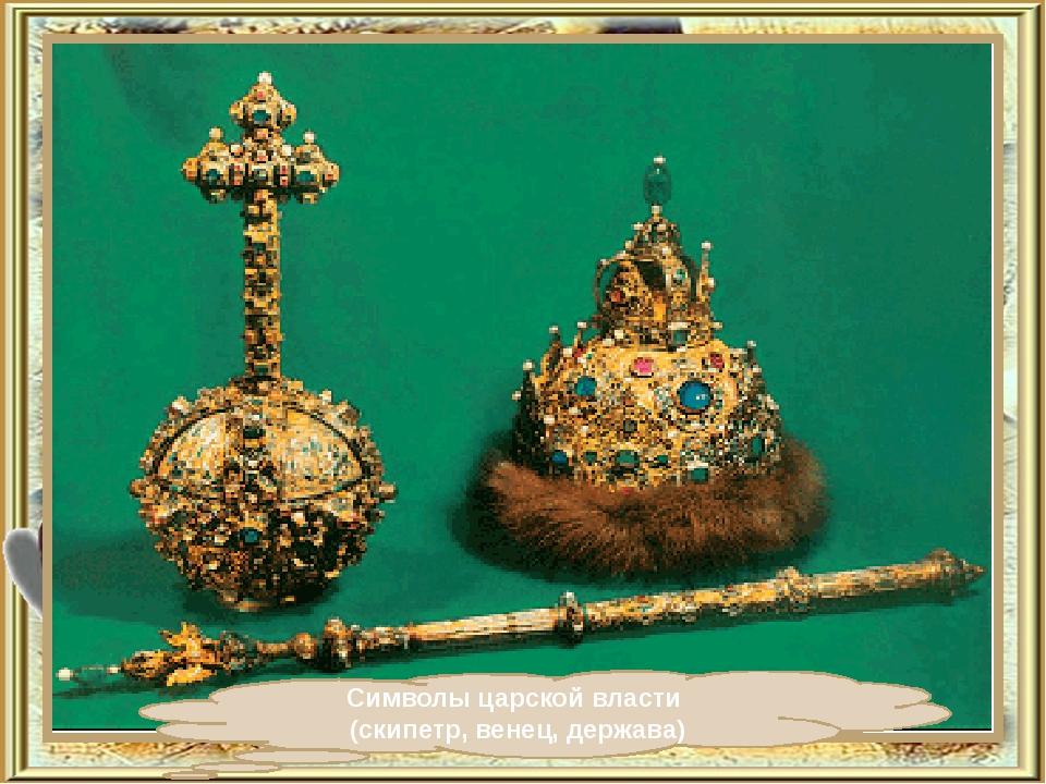 Символы царской власти (скипетр, венец, держава)