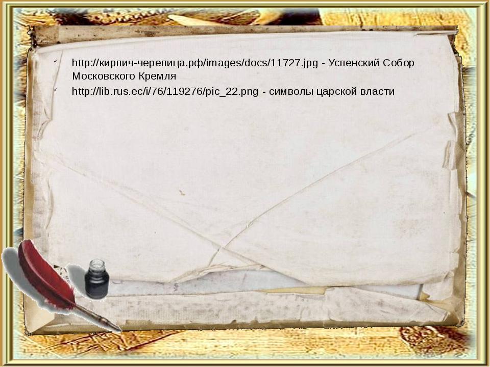 http://кирпич-черепица.рф/images/docs/11727.jpg - Успенский Собор Московского...