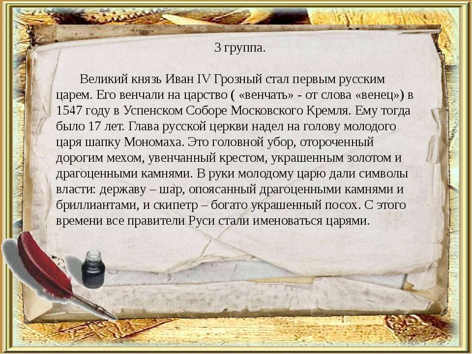 3 группа. Великий князь Иван IV Грозный стал первым русским царем. Его венчал...