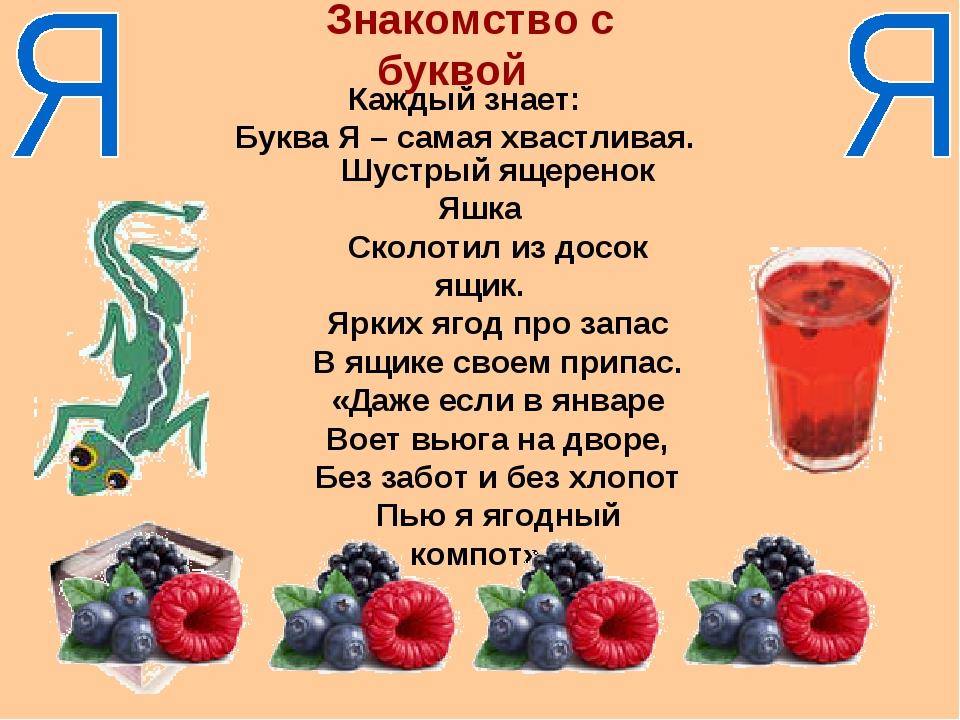 Знакомство с буквой Шустрый ящеренок Яшка Сколотил из досок ящик. Ярких ягод...