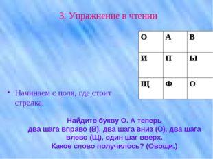 3. Упражнение в чтении Начинаем с поля, где стоит стрелка. Найдите букву О. А