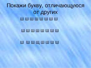 Покажи букву, отличающуюся от других Ш Ш Ш Ш Ш Ш Ш Ш Ш Ш Ш Ш Ш Ш Ш Ш Ш Ш Ш Щ
