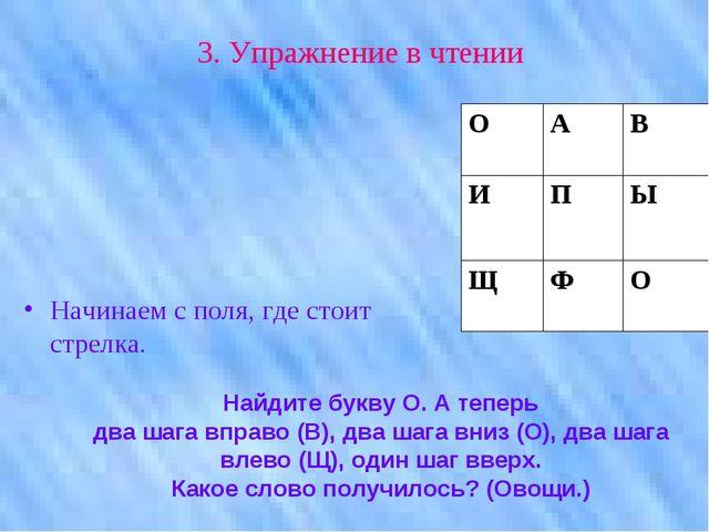 3. Упражнение в чтении Начинаем с поля, где стоит стрелка. Найдите букву О. А...