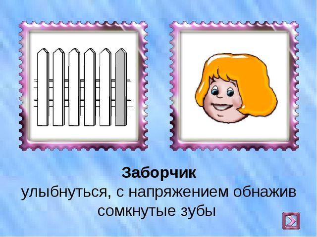 Заборчик улыбнуться, с напряжением обнажив сомкнутые зубы