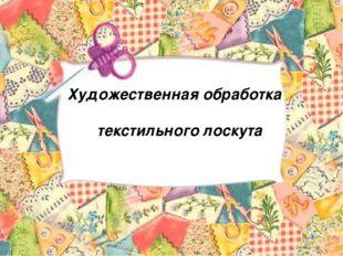 Выполнила учитель технологии МБОУ СОШ №1 с. Кушнаренково Республика Башкортос