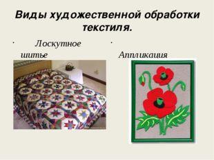 Виды художественной обработки текстиля. Лоскутное шитье Аппликация