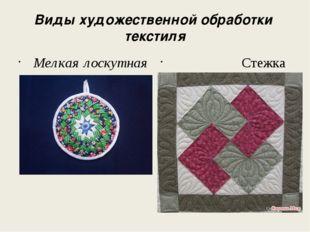Виды художественной обработки текстиля Мелкая лоскутная пластика Стежка
