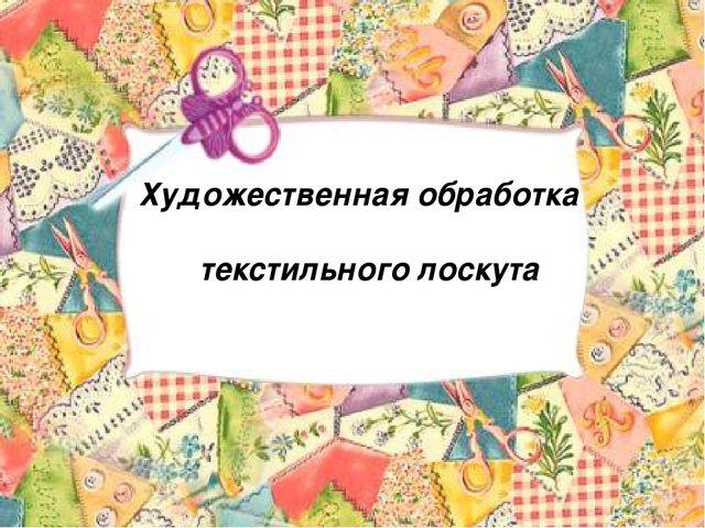 Выполнила учитель технологии МБОУ СОШ №1 с. Кушнаренково Республика Башкортос...