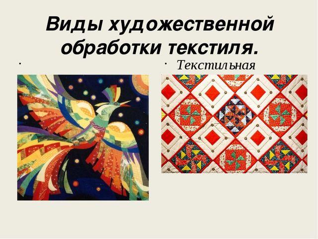Виды художественной обработки текстиля. Коллаж Текстильная мозаика