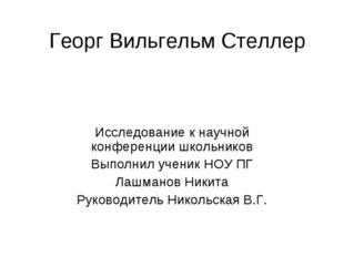 Георг Вильгельм Стеллер Исследование к научной конференции школьников Выполни