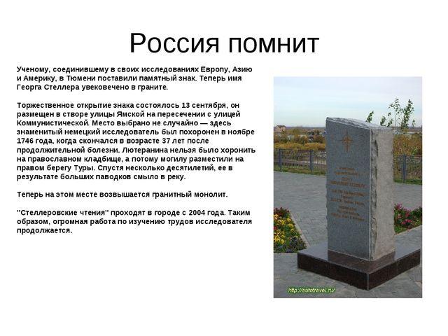 Россия помнит Ученому, соединившему в своих исследованиях Европу, Азию и Амер...