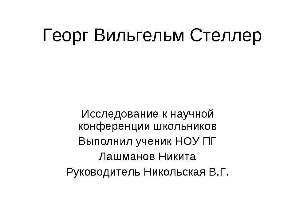 Георг Вильгельм Стеллер Исследование к научной конференции школьников Выполни...