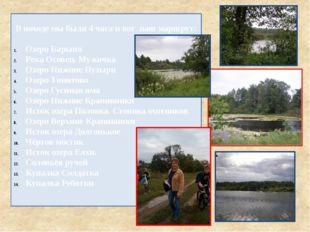 В походе мы были 4 часа и вот наш маршрут: Озеро Барыня Река Осовец. Мужичка