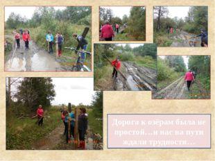 Дорога к озёрам была не простой…и нас на пути ждали трудности…