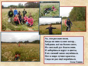 Ах, эти русские поля, Когда по ним гуляет ветер... Забудешь всё на белом свет