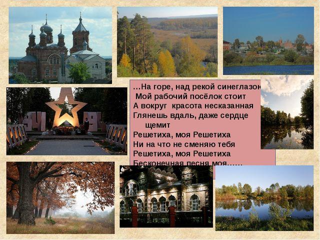 …На горе, над рекой синеглазою Мой рабочий посёлок стоит А вокруг красота нес...