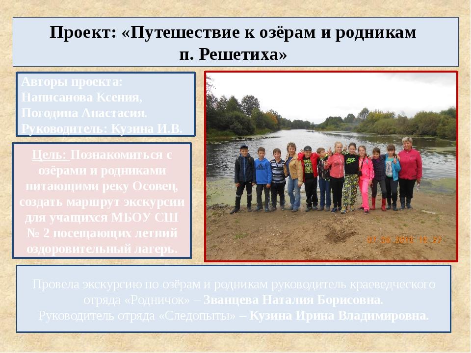 Проект: «Путешествие к озёрам и родникам п. Решетиха» Цель: Познакомиться с о...