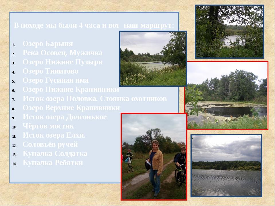 В походе мы были 4 часа и вот наш маршрут: Озеро Барыня Река Осовец. Мужичка...