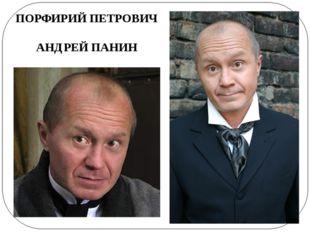 ПОРФИРИЙ ПЕТРОВИЧ АНДРЕЙ ПАНИН