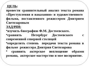 ЦЕЛЬ: провести сравнительный анализ текста романа «Преступления и наказания»