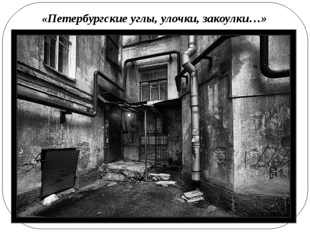 «Петербургские углы, улочки, закоулки…»