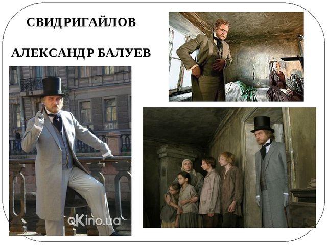 СВИДРИГАЙЛОВ АЛЕКСАНДР БАЛУЕВ