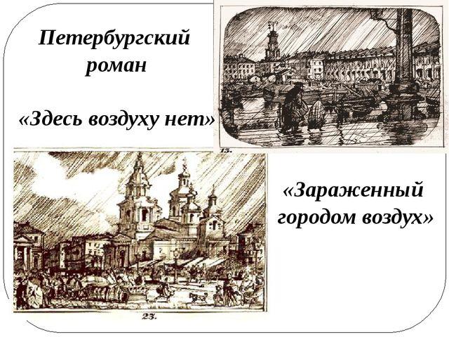 Петербургский роман «Здесь воздуху нет» «Зараженный городом воздух»