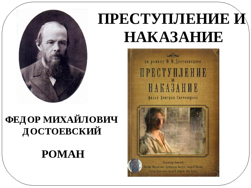 ФЕДОР МИХАЙЛОВИЧ ДОСТОЕВСКИЙ ПРЕСТУПЛЕНИЕ И НАКАЗАНИЕ РОМАН