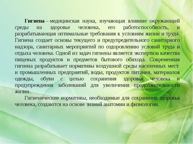 Гигиена–медицинская наука, изучающая влияние окружающей среды на здоровь...