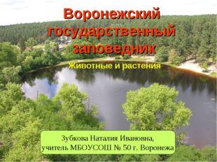 Воронежский государственный заповедник Животные и растения Зубкова Наталия Ив