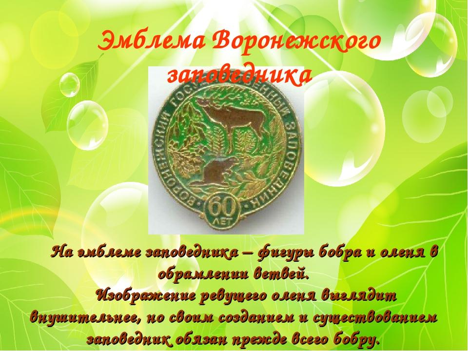 На эмблеме заповедника – фигуры бобра и оленя в обрамлении ветвей. Изображен...