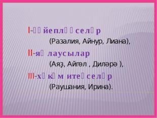 I-ғәйепләүселәр (Разалия, Айнур, Лиана), II-яҡлаусылар (Аяҙ, Айгөл , Диләрә )