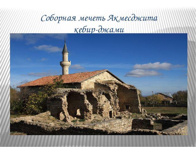 Соборная мечеть Акмесджита кебир-джами