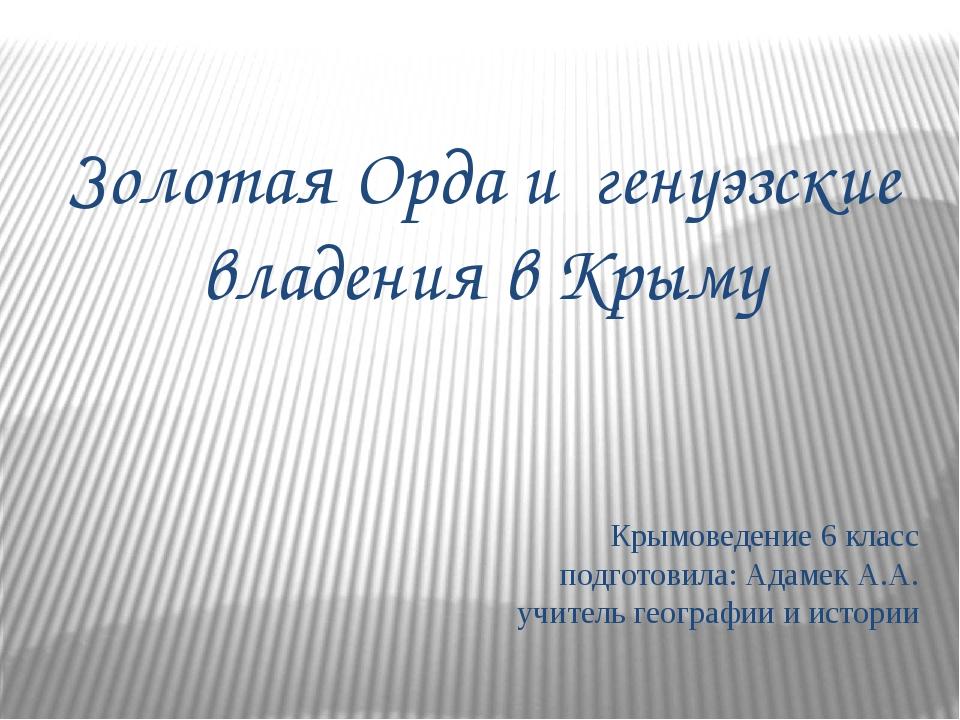 Крымоведение 6 класс подготовила: Адамек А.А. учитель географии и истории Зол...
