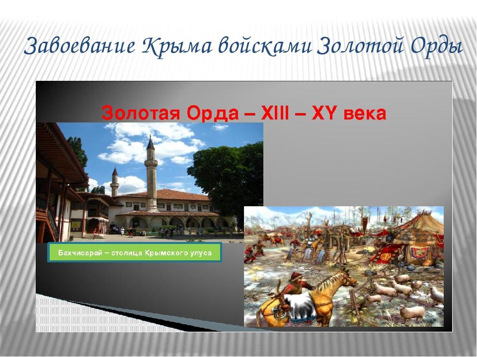 Завоевание Крыма войсками Золотой Орды