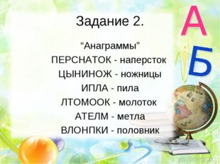 """Задание 2. """"Анаграммы"""" ПЕРСНАТОК - наперсток ЦЫНИНОЖ - ножницы ИПЛА - пила ЛТ"""