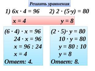 1) 6x · 4 = 96 2) 2 · (5·y) = 80 x = 4 y = 8 (6 · 4) · x = 96 24 · x = 96 x =