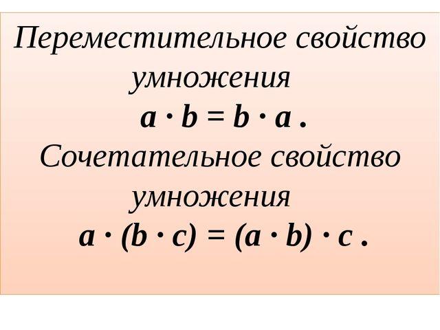 Выполнить действия: 36 + (27 + 14) = (36 +14) + 27 = 77 12 · ( 5 · 11) = (12...