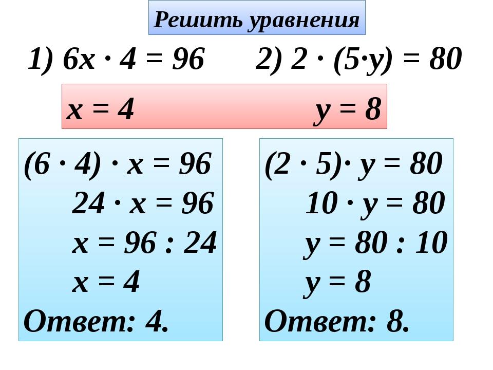 1) 6x · 4 = 96 2) 2 · (5·y) = 80 x = 4 y = 8 (6 · 4) · x = 96 24 · x = 96 x =...