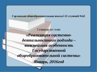 Горловская общеобразовательная школа I-II ступеней №62  Семинар по теме «Ре