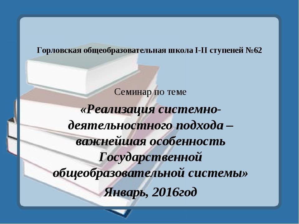 Горловская общеобразовательная школа I-II ступеней №62  Семинар по теме «Ре...