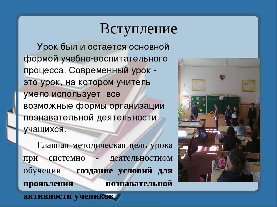 Вступление Урок был и остается основной формой учебно-воспитательного процесс...