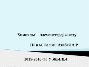 Жаңаөзен – мектеп гимназиясы Сабақтың тақырыбы: Химиялық элементтерді жіктеу