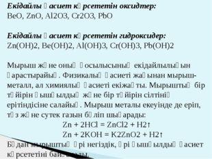 Екідайлы қасиет көрсететін оксидтер: BeO, ZnO, Al2O3, Cr2O3, PbO Екідайлы қас