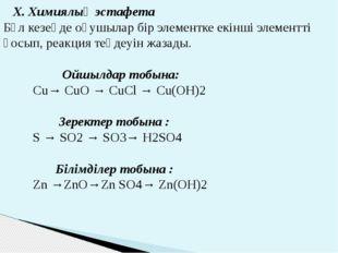X. Химиялық эстафета Бұл кезеңде оқушылар бір элементке екінші элементті қос